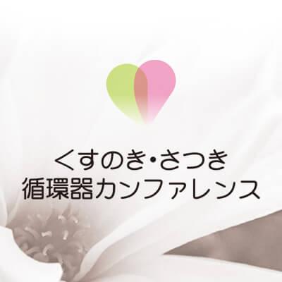 くすのき・さつき循環器カンファレンス ロゴマーク