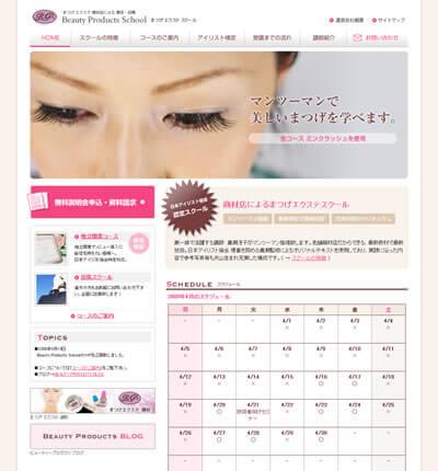 まつげ エクステ スクール「Beauty Products School」