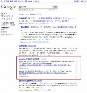 Google検索結果 in twitterのつぶやき