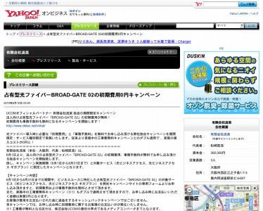 Yahoo!オンビジネスのプレスリリースページ