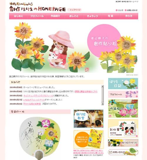 渡辺順子 創作貼り絵のホームページ