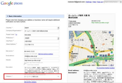 googleプレイス情報設定画面