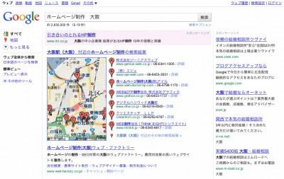ホームページ制作 大阪での検索結果