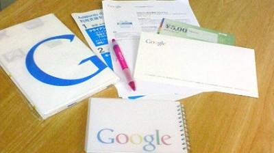 Googleのセミナー土産