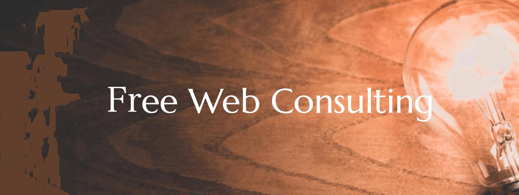 Free Web Consulting 無料のwebコンサルティングサービス